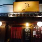 酒肴 大阪まんぷく堂 -