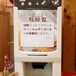 ハンヤン - 10円でコーヒーがいただけます。
