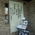 oshokujidokoroayano -