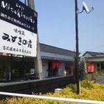 18917337 - 古式醸造味噌の販売所「みずきの庄」