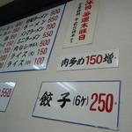 本家 第一旭 たかばし本店 - 餃子~\(゜ロ\)♪