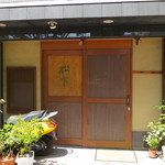 日本料理 松下 - ちょっと高級感ある入口です。