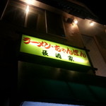 ちゃんぽん長崎家 -