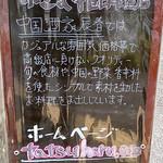 中国酒家 辰春 - お店のモットー。
