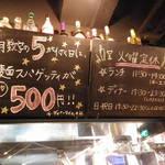 ワイン食堂コウキチ - 5の付く日は、スパ 500円