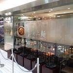 頂上麺 筑紫樓 ふかひれ麺専門店  八重洲店 - 頂上麺 筑紫樓