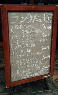 中国酒家 辰春 - 外にあるランチメニュー。