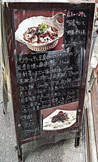 中国酒家 辰春 - 夜メニューです。
