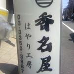 18925107 - 新宿御苑前です