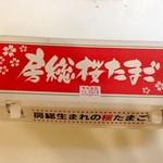 18927317 - 房総桜たまごパッケージ