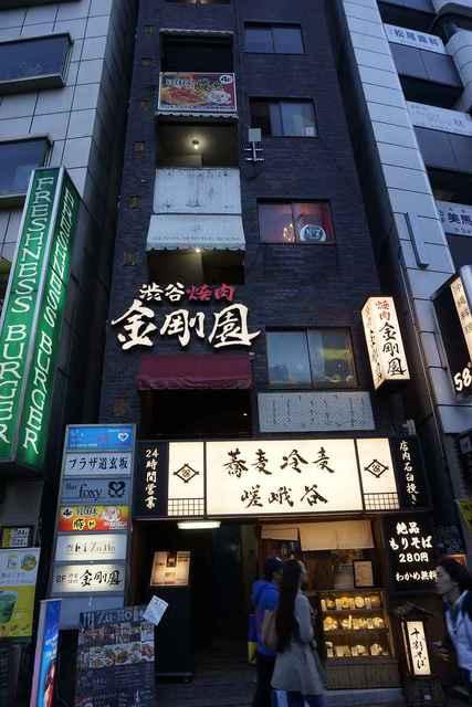 金剛園 - 今回足を運ぶ渋谷焼肉金剛園のビルの前に到着しました。
