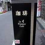 ル プルミエ カフェ in ビギ・ファースト -