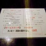 神楽坂芝蘭 - その日のランチメニュー