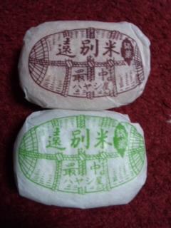 ハヤシ屋野村菓子舗