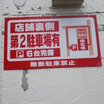 18936468 - 第二駐車場案内看板