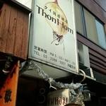 トン・ホム -