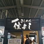 住よし - 新幹線東京行ホーム