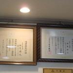 チャイナハウス 桂花楼 -