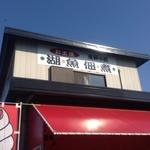 川田商店 - 長命寺さんのすぐ近くです