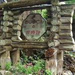 1894430 - 看板
