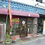 スペイン食堂 ヨシムタ -