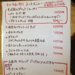 森のボナペティ - 2013.5月時点のメニュー