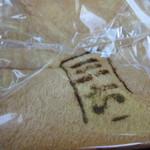 みろく堂 - 料理写真:1.5斤550円