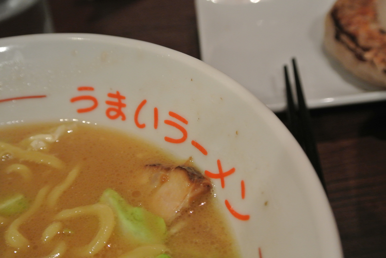 松福 富士店 name=