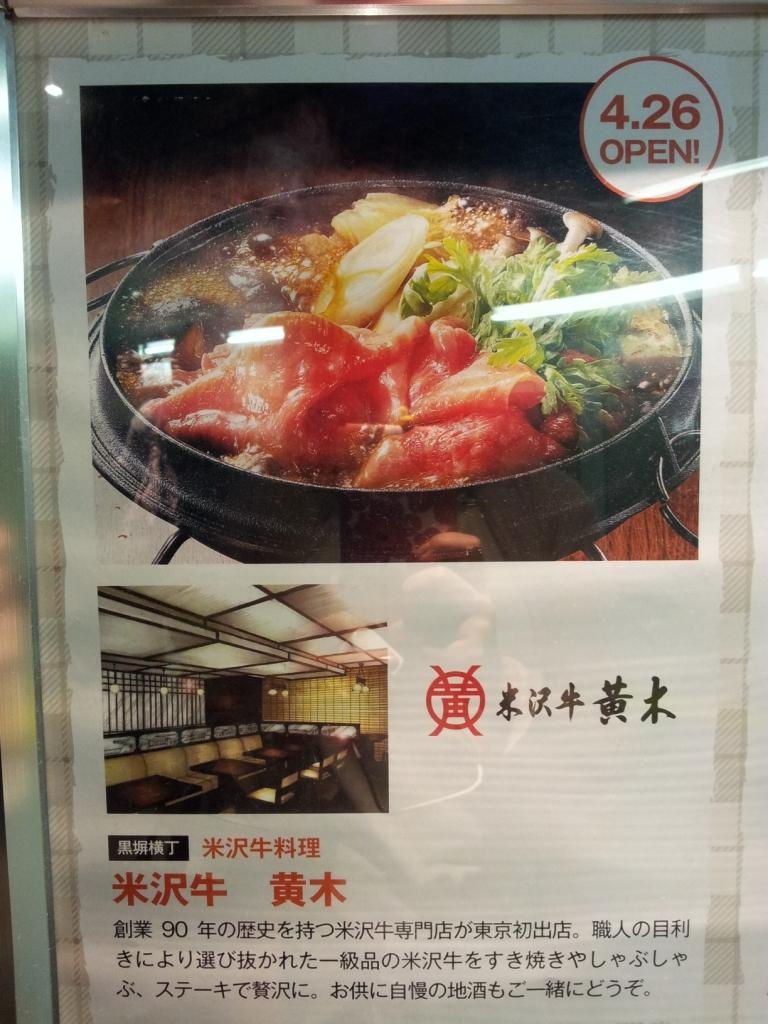 米沢牛黄木 東京店