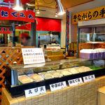 鈴木かまぼこ店 - 揚げる前のカマボコ