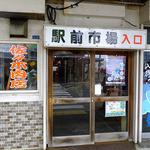 鈴木かまぼこ店 - 「駅前市場」の入り口