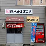 鈴木かまぼこ店 - 専用の入り口もあります
