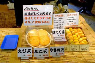 鈴木かまぼこ店 - カマボコのサンプル(2013年5月)