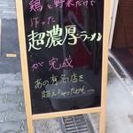 俺ん家゛ - 2013/05/13 立て看板