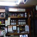 飯田酒店 - お酒も置いてます