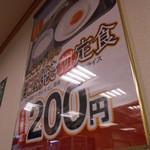 なか卯 - 目玉焼き朝定食メニュー