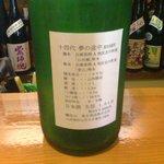 """申子 - 幻の銘酒""""十四代 夢の途中""""ラベルが限定らしい"""
