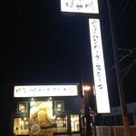 肉のはせ川 - お店