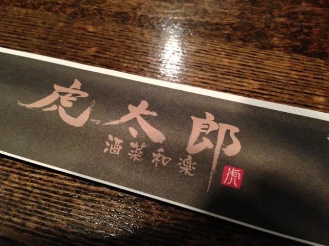 虎太郎 name=