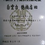 焼肉 白雲台 - 仙台牛認定証