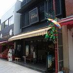 1896103 - 珈琲茶房 餅陣住吉 外観