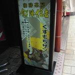 1896104 - 珈琲茶房 餅陣住吉 看板