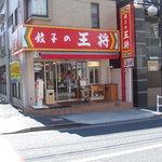 1896984 - 餃子の王将(早稲田)