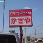 スーパーキッチン かさや - スーパーキッチンかさや