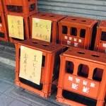 越後屋本店 - 日本酒のケースをひっくり返した椅子