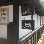 遊鹿里茶屋 - 入口の看板