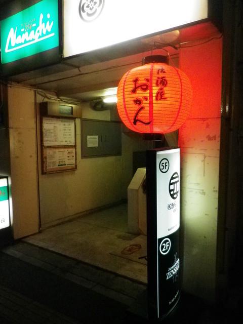 居酒屋おかん - 入り口