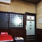 酔仙閣 - 店内(2)
