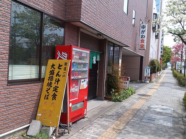 中がわ食堂 name=