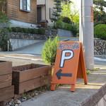そのつ森 - 駐車場あります。